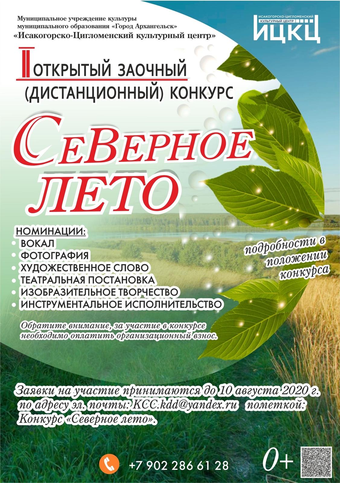 II открытый заочный (дистанционный) конкурс «Северное лето»