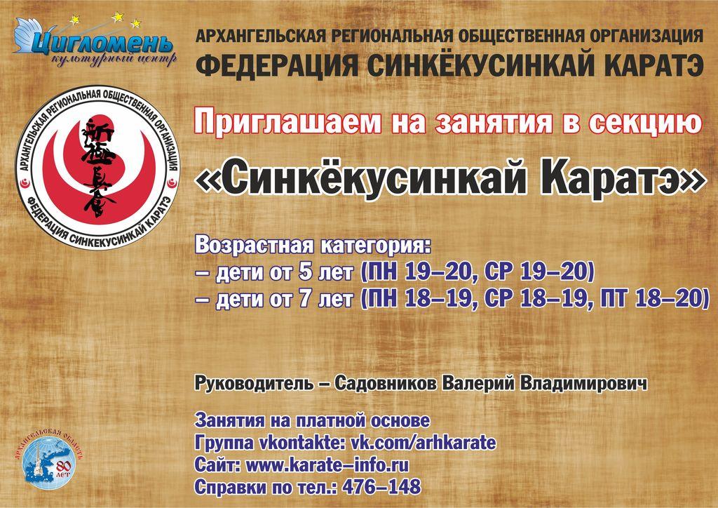 Приглашаем на занятия в секцию «Синкёкусинкай Каратэ»