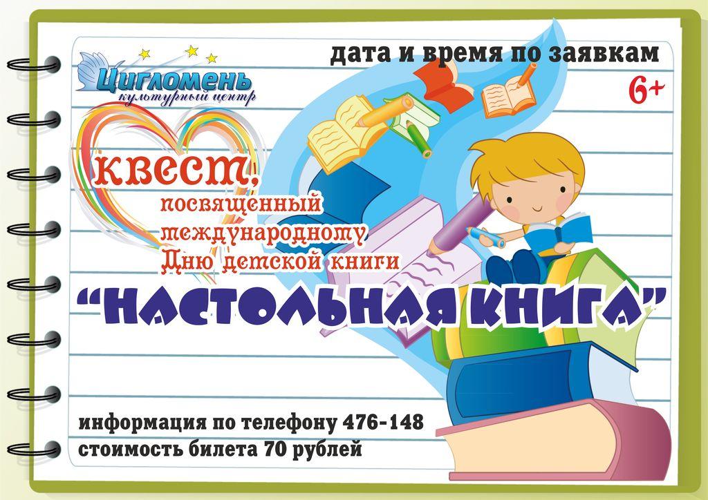 Квест, посвященный международному дню детской книги «Настольная книга»