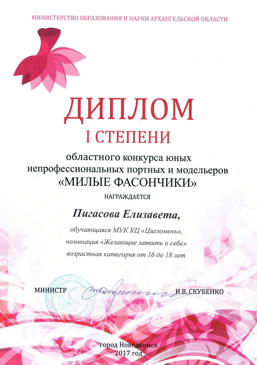 Диплом 1 степени областного конкурса Милые фасончики Пигасова Е.