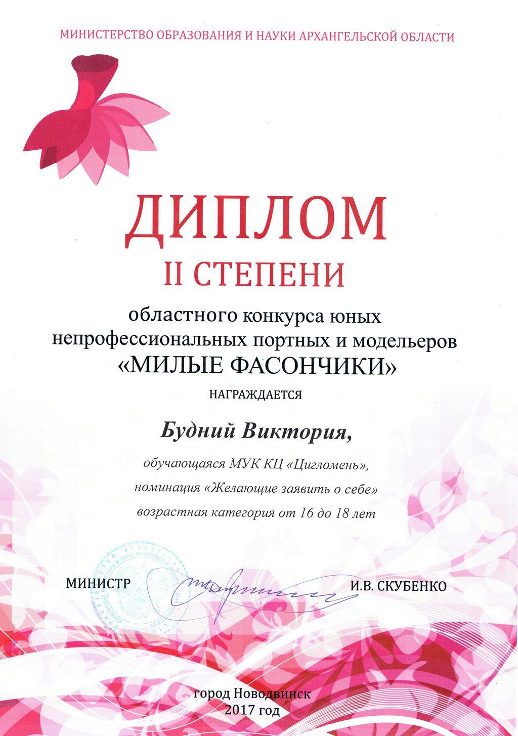 Диплом 2 степени областного конкурса Милые фасончики Будний В.