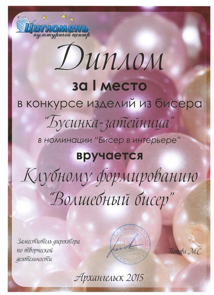 Диплом КФ Волшебный бисер за 1 место в конкурсе Бусинка-затейница