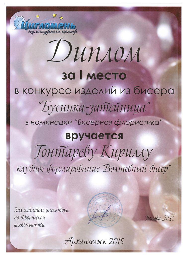 Диплом Гонтареву Кириллу за 1 место в конкурсе Бусинка-затейница