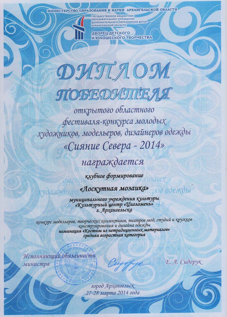 Диплом победителя фестиваля Сияние Севера 2014 Лоскутная мозаика