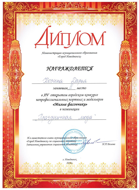 Диплом 2 место Козина Д. в XV открытом городском конкурсе Милые фасончики 2016