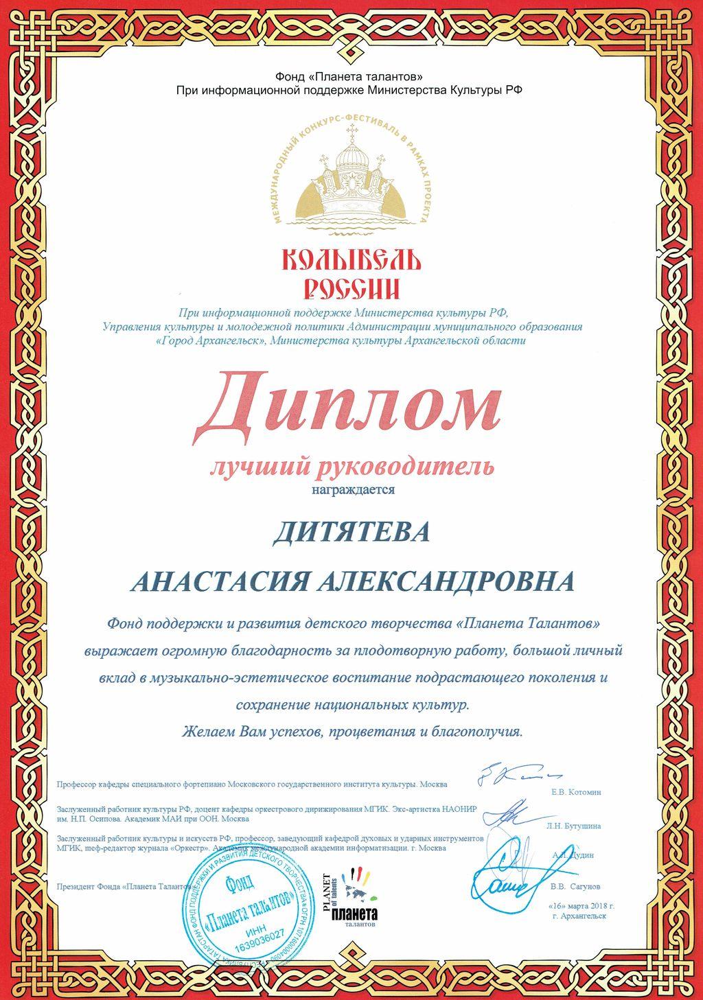 Диплом Лучший руководитель Дитетевой А.А. в международном конкурсе Колыбель Россиии