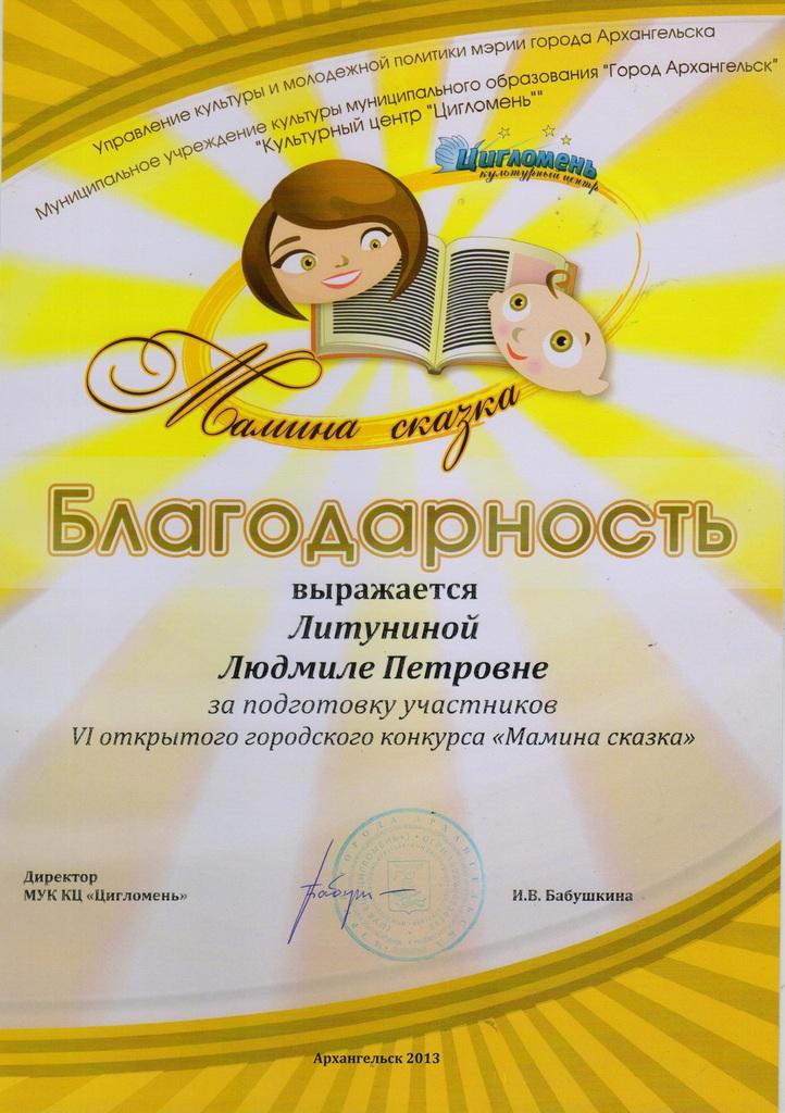 Благодарность Литуниной Л.П. за подготовку участников 6 городского конкурса