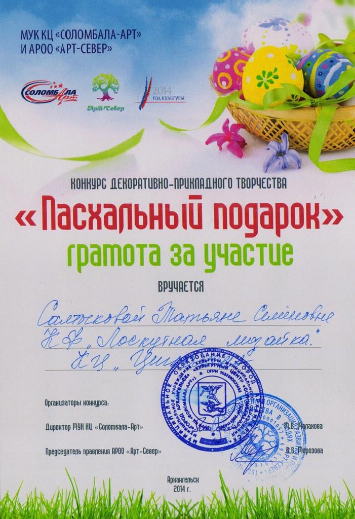 Грамота Салтыковой Т.С. за участие в в конкурсе