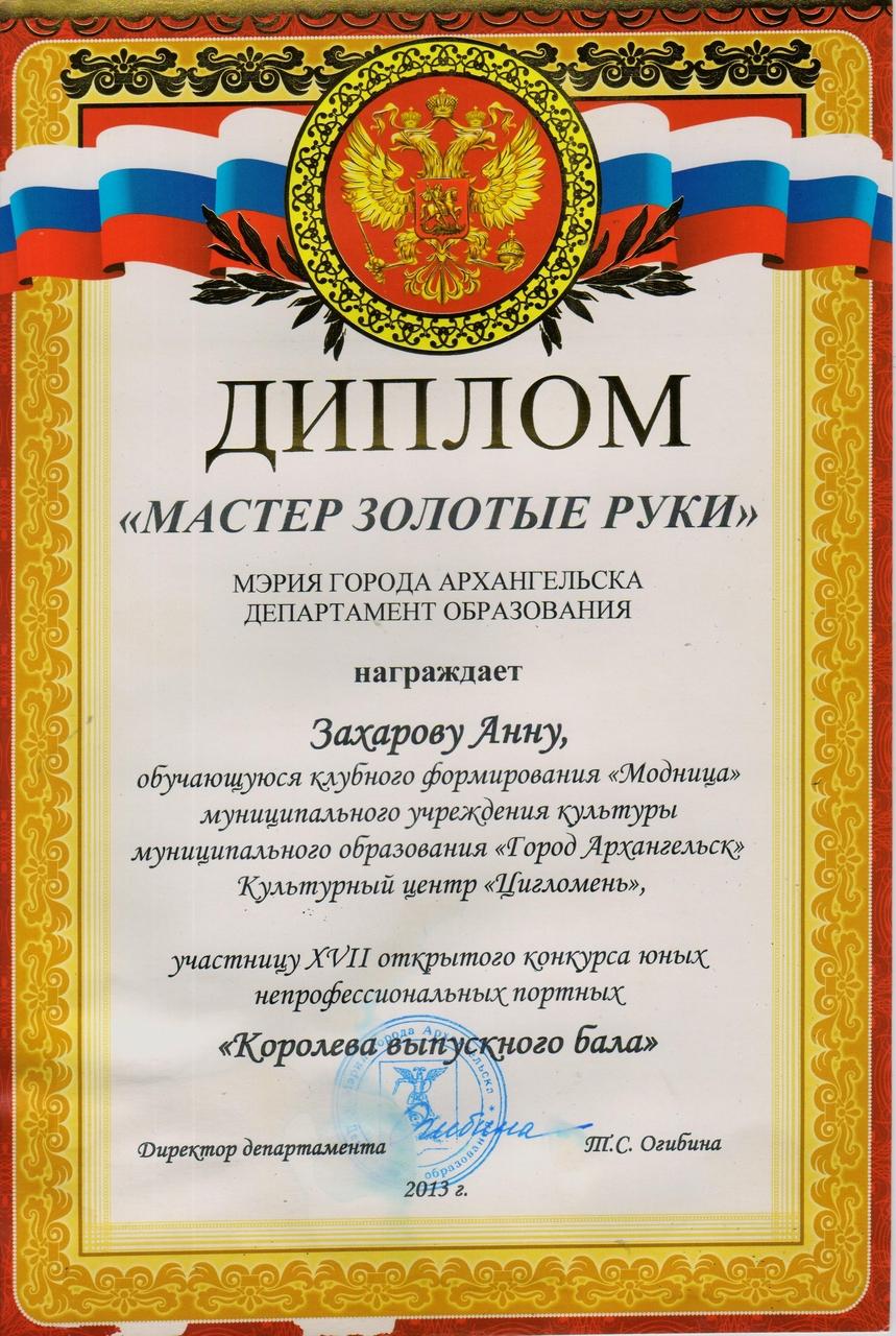 Захаровой Анне Участнице  конкурса юных непрофессиональных портных