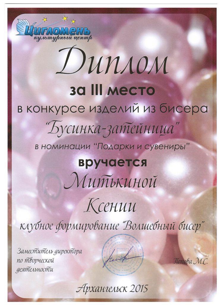 Диплом Митькиной Ксении за 3 место в конкурсе Бусинка-затейница