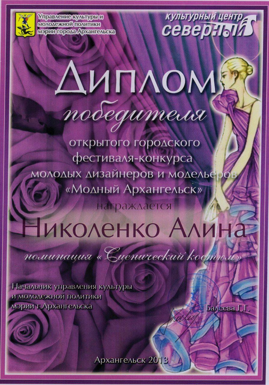 Диплом победителя в открытом городском фестивале-конкурсе молодых дизайнеров и модельеров Модный Арх