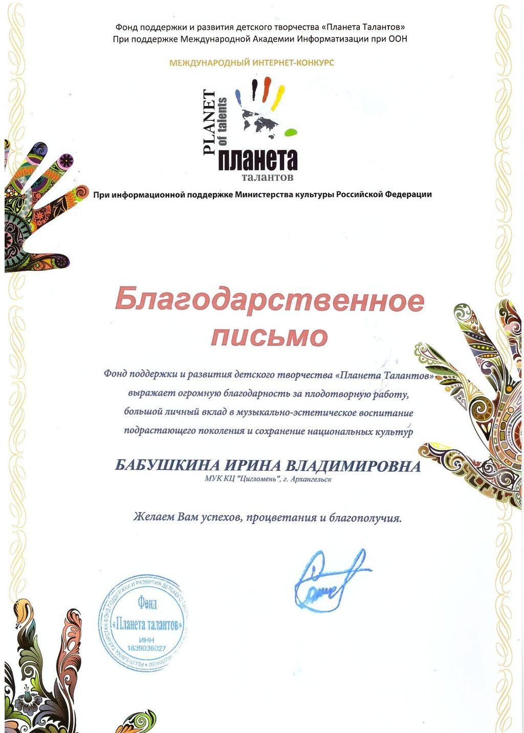 Благодарность Бабушкиной И.В. ТО ПРЕЗЕНТ Международный конкурс Планета талантов