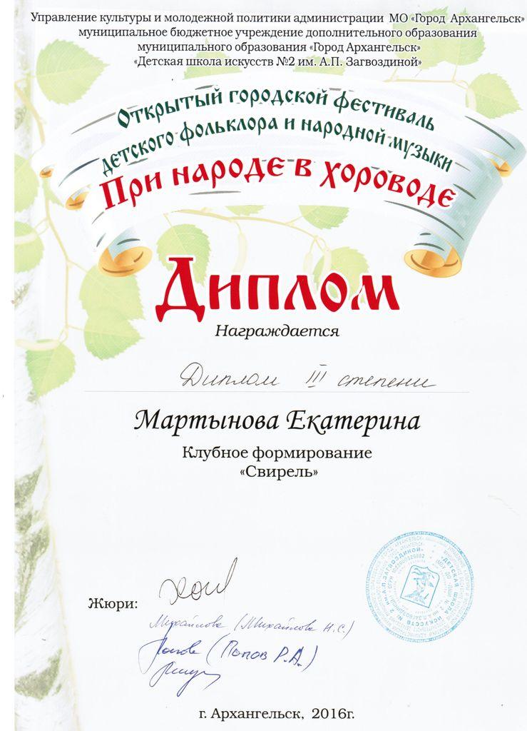 Диплом победителя фестиваля При народе в хороводе Мартынова Екатерина