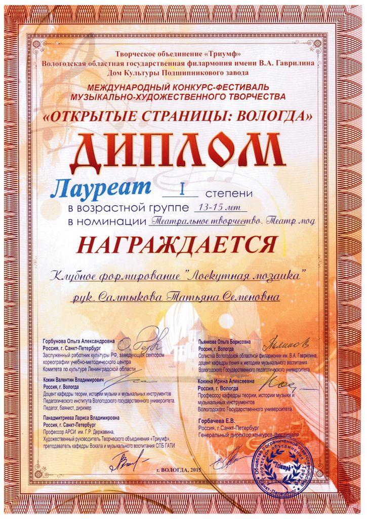 Диплом лауреата 1 степени КФ Лоскутная мозаика в международном конкурсе-фестивале Открытые страницы