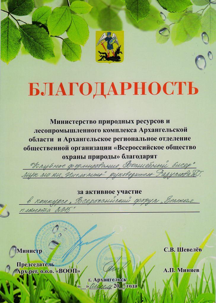 Благодарность КФ Волшебный бисер за активное участие в конкурсе Зелёная планета 2015