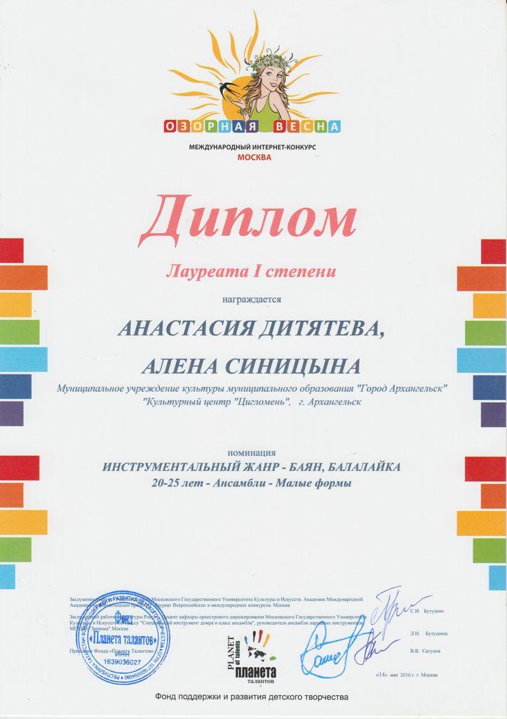 Диплом Лауреата 1 степени Дитятева А. Синицына А. Международного онлайн-конкурса Озорная весна