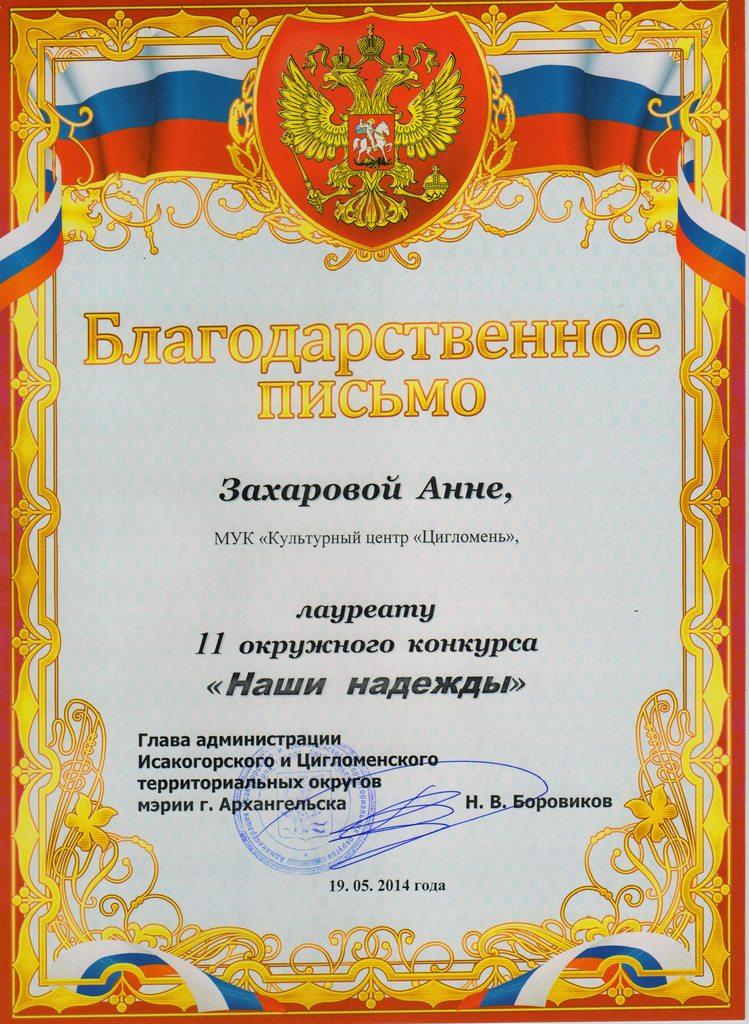 Благодарность Захаровой А. лауреату 11 окружного конкурса Наши надежды