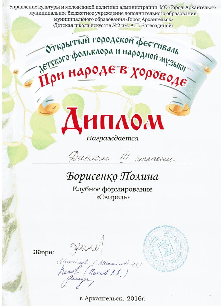 Диплом победителя фестиваля При народе в хороводе Борисенко Полина
