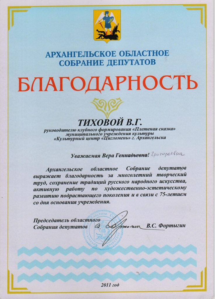 Поздравление за трудовые достижения 7