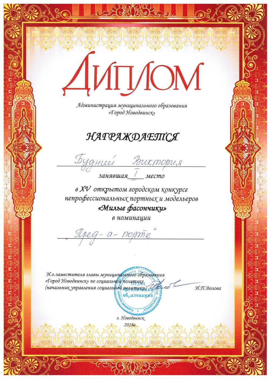 Диплом 1 место Будний В. в XV открытом городском конкурсе Милые фасончики 2016