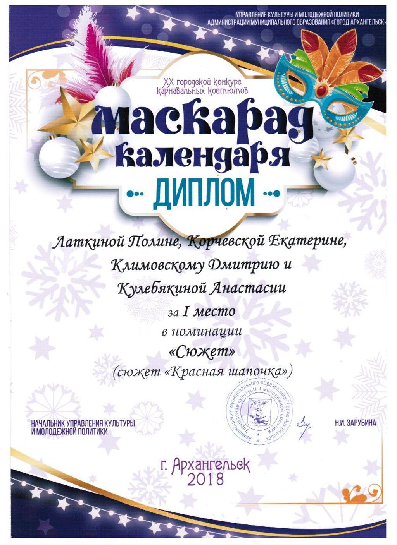 Диплом победителя 1 место КФ Лоскутная мозаика конкурс Маскарад календаря