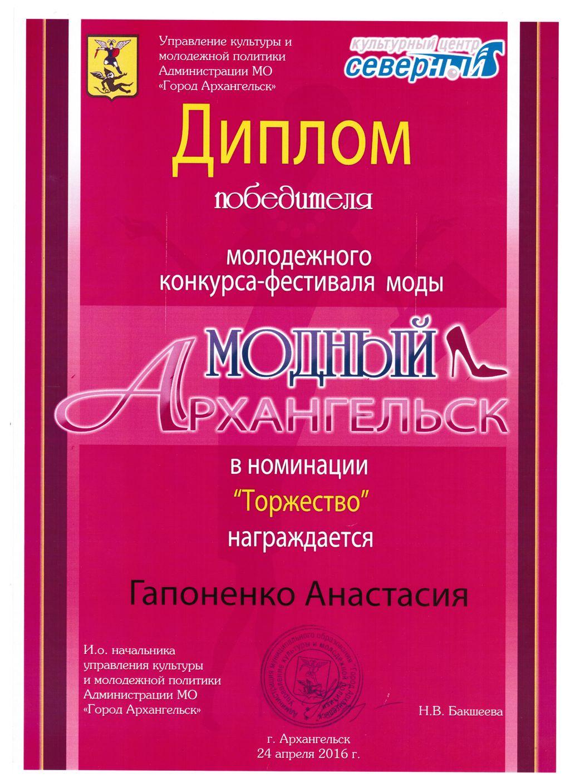 Диплом победителя Гапоненко А. в молодежном конкурсе-фестивале моды Модный Архангельск
