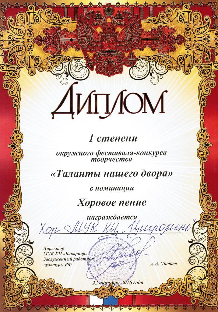 Диплом 1 степени Хора русской песни в конкурсе Таланты нашего двора