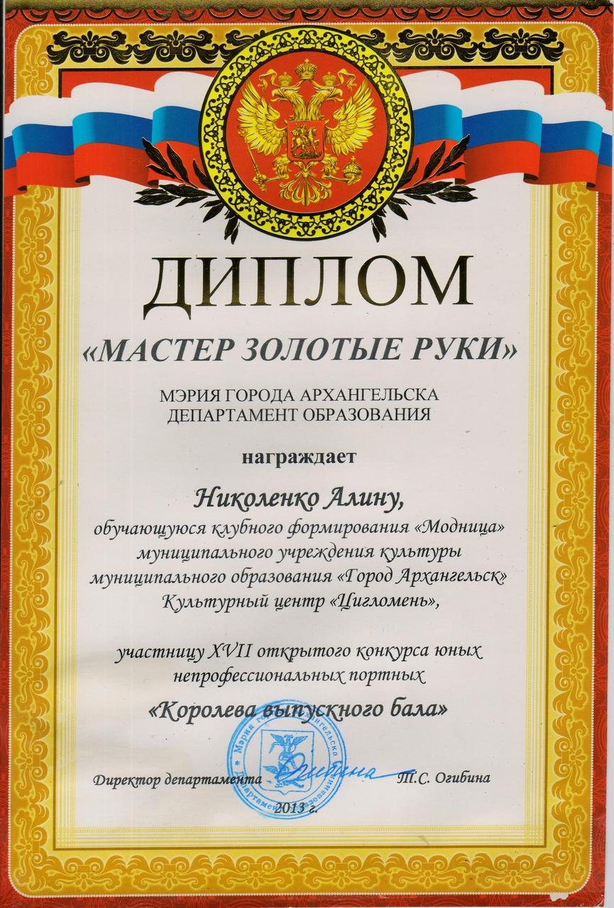 Николенко Алине Участнице конкурса юных непрофессиональных портных