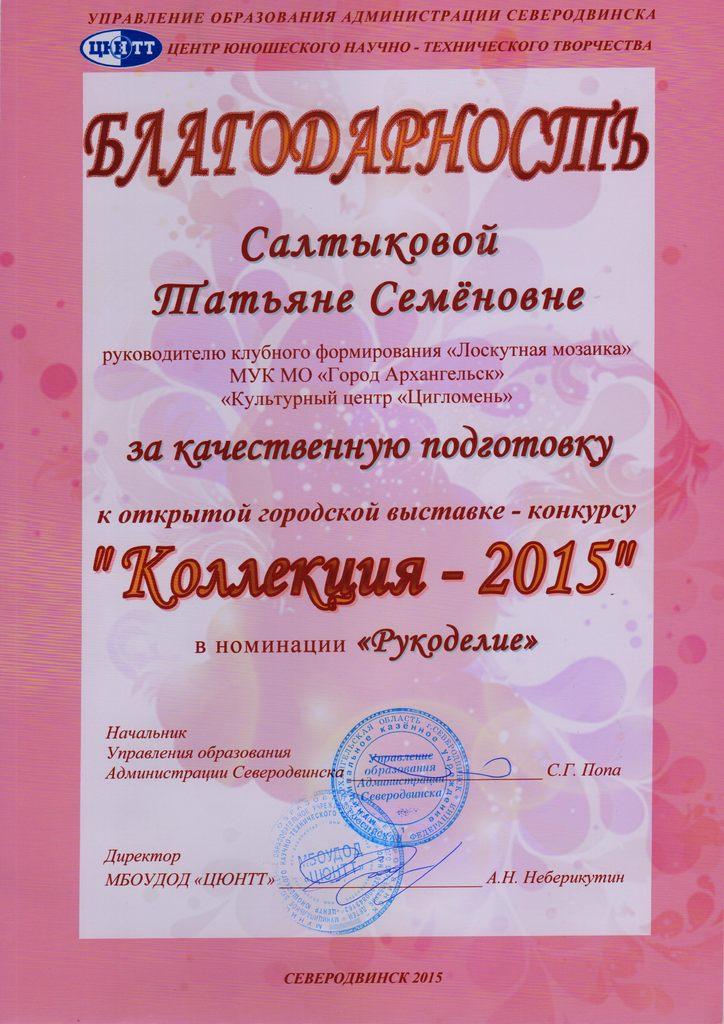 Благодарность Салтыковой Т.С. за качественную подготовку к открытой выставке-конкурсу Коллекция-2015