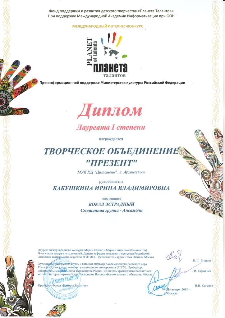 Диплом 1 степени ТО «Презент» в международном интернет-конкурсе Планета талантов
