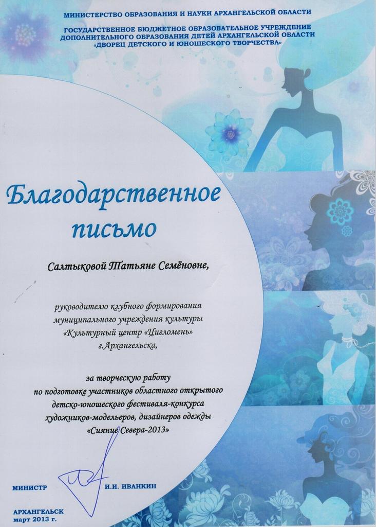 Сияние Севера-2013 Благодарственное письмо Салтыкова Т.С