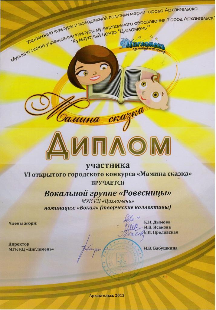 Диплом участника 6 городского конкурса