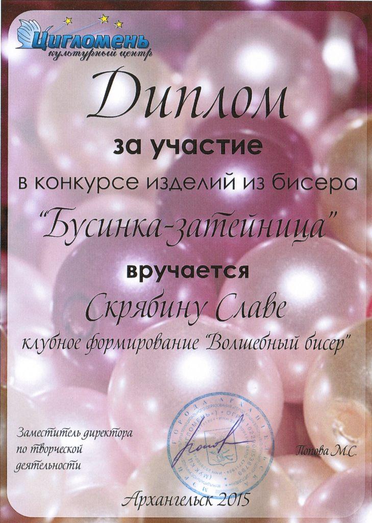 Диплом Скрябину Славе за участие в конкурсе Бусинка-затейница
