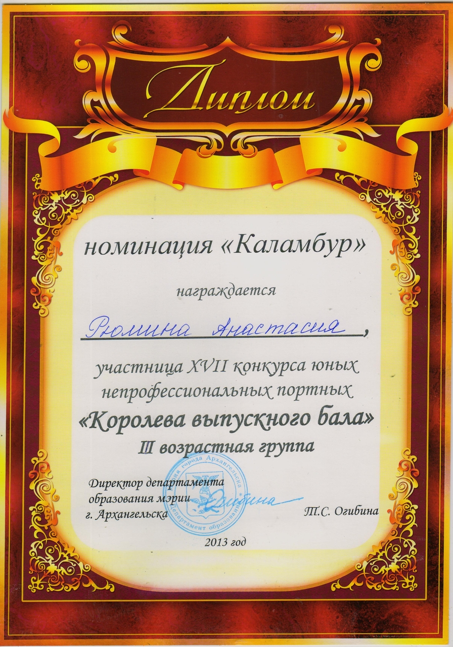Рюминой Анастасии Участнице конкурса юных непрофессиональных портных