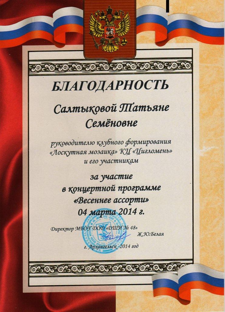Благодарность Салтыковой Т.С. за участие в концертной программе