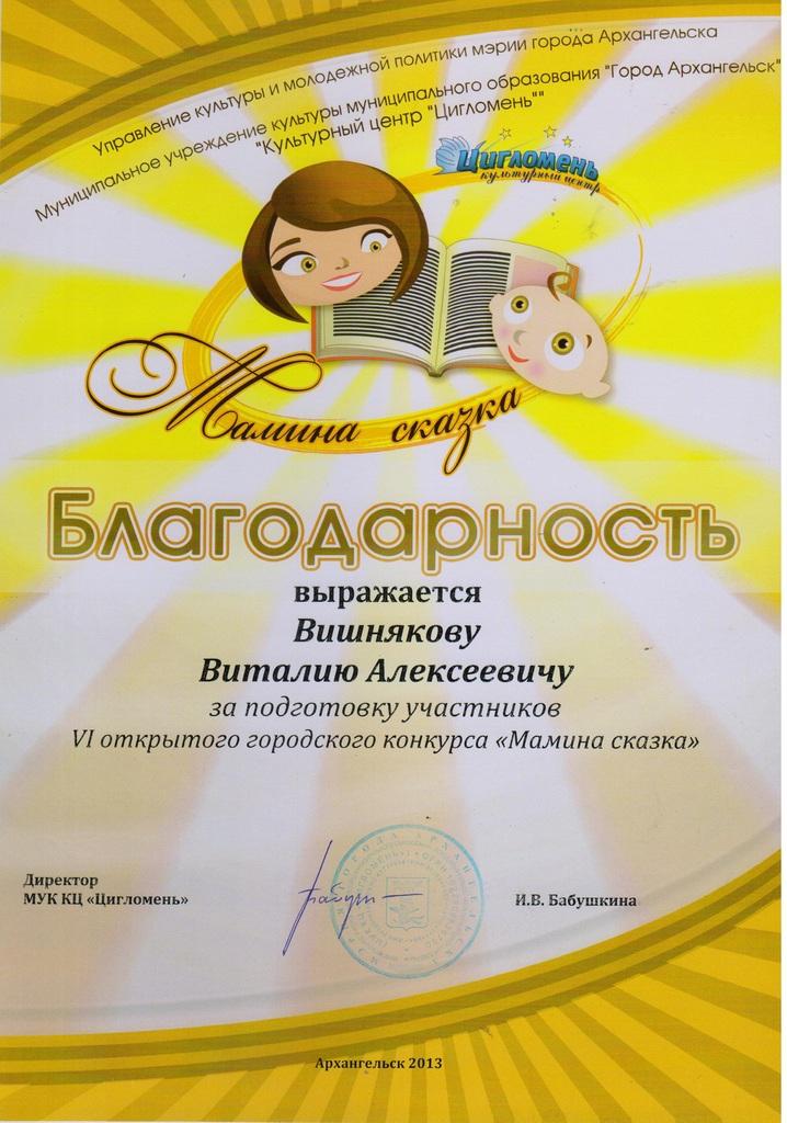 Благодарность Вишнякову В.П. за подготовку участников 6 городского конкурса
