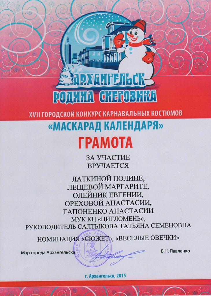 Грамота КФ МОДНИЦА за участие в городском конкурсе карнавальных костюмов Маскарад календаря