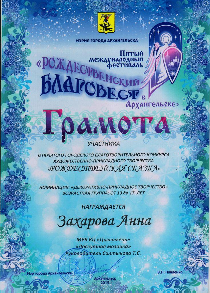 Грамота Захаровой Анне за участие в конкурсе Рождественский благовест