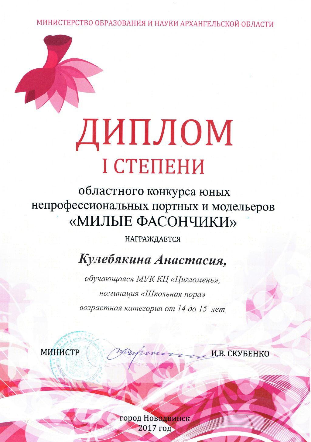 Диплом 1 степени областного конкурса Милые фасончики Кулебякина А.