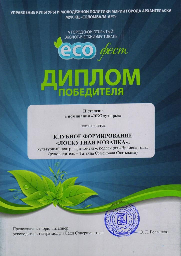 ECOфест