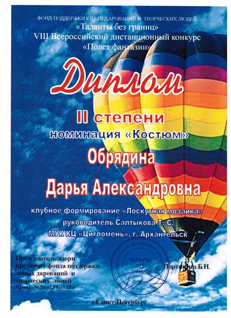 Диплом Обрядина Д. лауреат 2 степени Всероссийского дистанционного конкурса Полёт фантазии