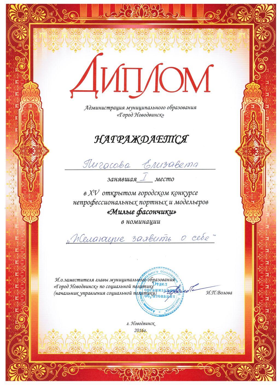 Диплом 1 место Пигасова Е. в XV открытом городском конкурсе Милые фасончики 2016