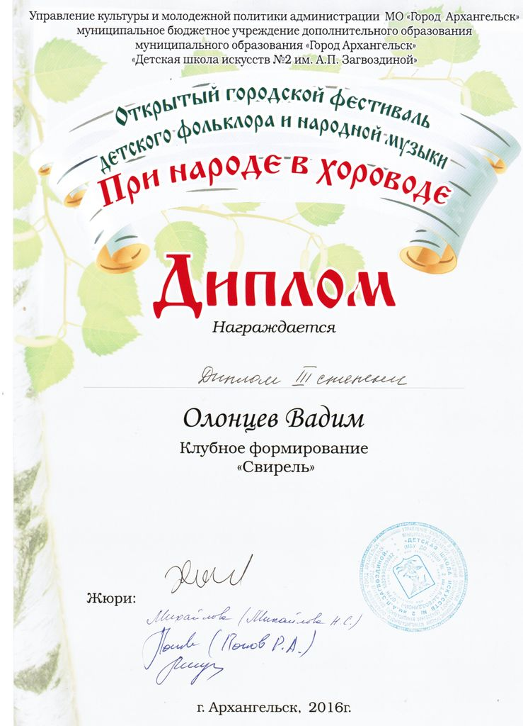 Диплом победителя фестиваля При народе в хороводе Олонцев Вадим