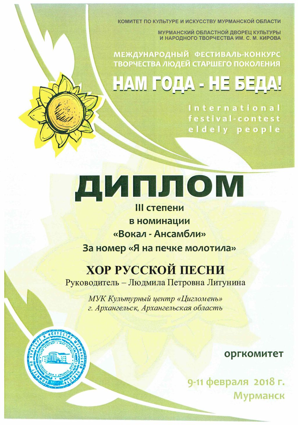 Диплом 3 степени Хор русской песни Международный фестиваль-конкурс творчества Нам года - не беда