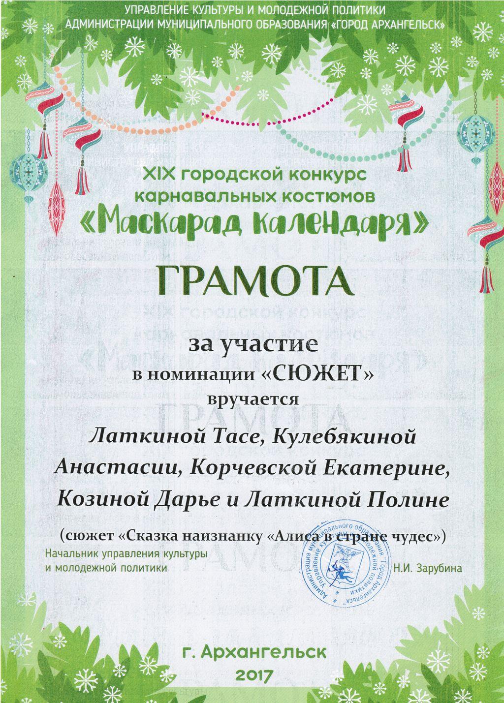 Грамота Латкиной Т., Кулебякиной А.,Корчевской Е., Козиной Д., Латкиной П., за участие в конкурсе