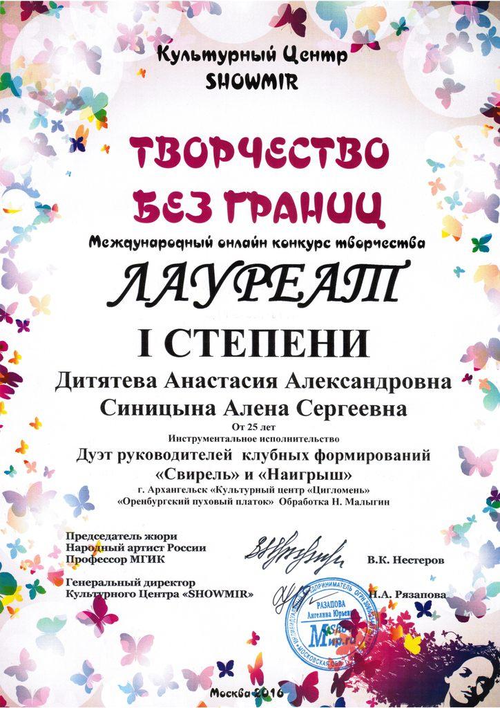 Лауреат 1 степени Дитятева А.А. и Синицына А.С. в международном конкурсе Творчество без границ