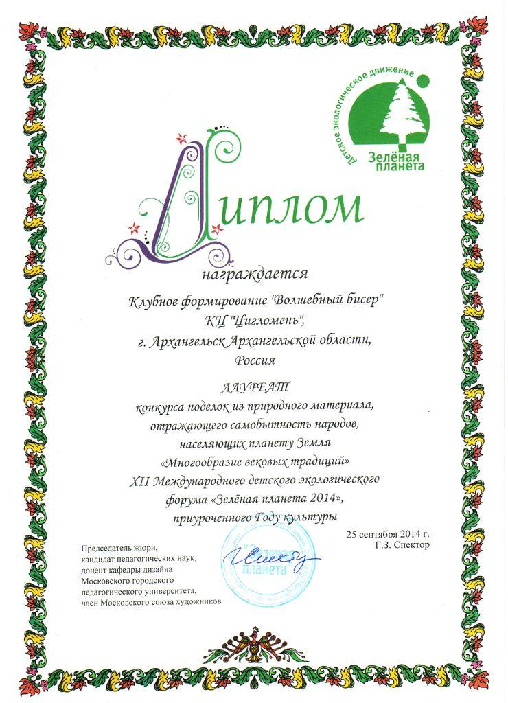 Диплом КФ Волшебный бисер лаурет конкурса поделок из природного материала