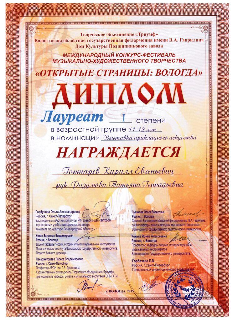 Диплом Гонтарев К. лауреата 1 степени в международном конкурсе Открытые страницы:Вологда