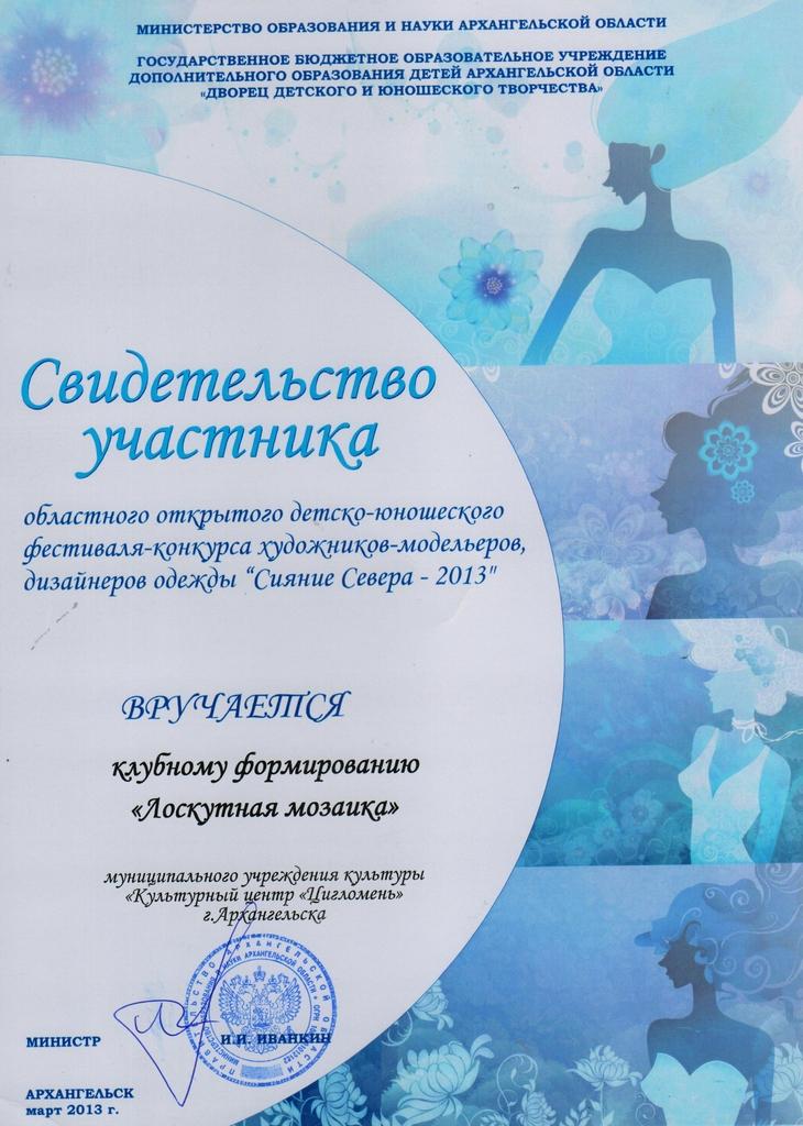 Сияние Севера-2013 Свидетельство Лоскутная мозаика