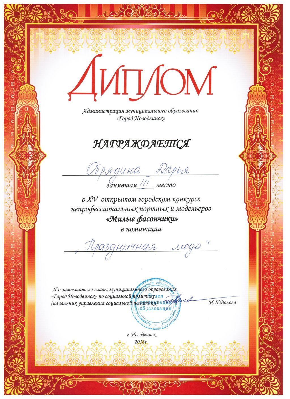 Диплом 3 место Обрядина Д. в XV открытом городском конкурсе Милые фасончики 2016